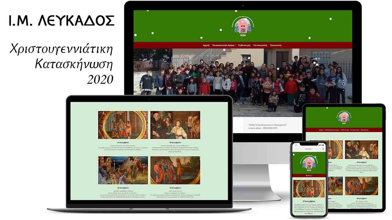 Ιερά Μητρόπολη Λευκάδος - Χριστουγεννιάτικη Κατασκήνωση 2020