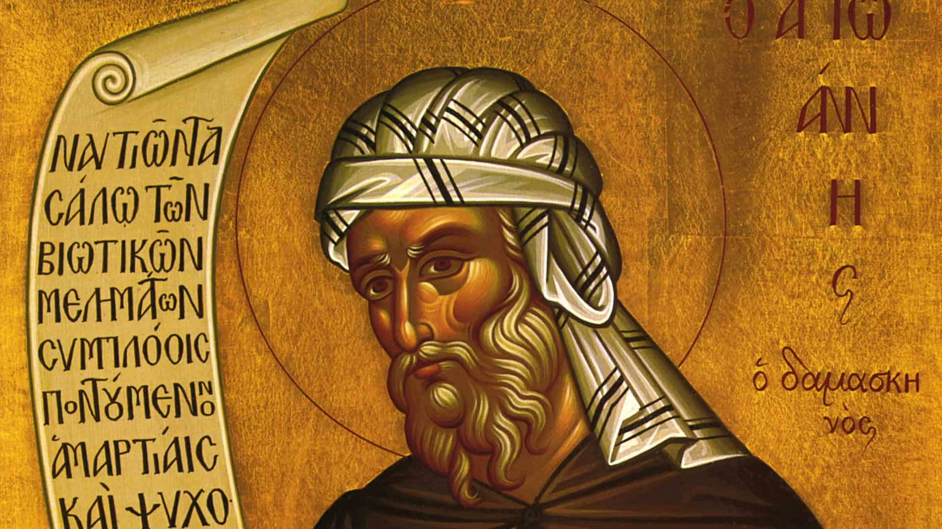 Άγιος Ιωάννης ο Δαμασκηνός - Θεολογία - Κείμενα - Απαρχή