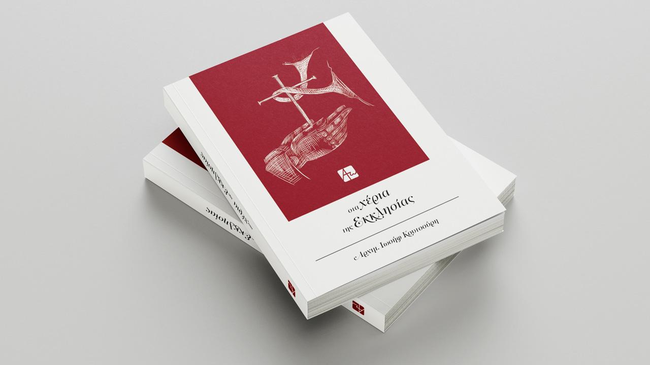 Στα χέρια της Εκκλησίας - Έκδοση βιβλίου - Απαρχή - Θεολογία - Αρχιμανδρίτης Ιωσήφ Κουτσούρης