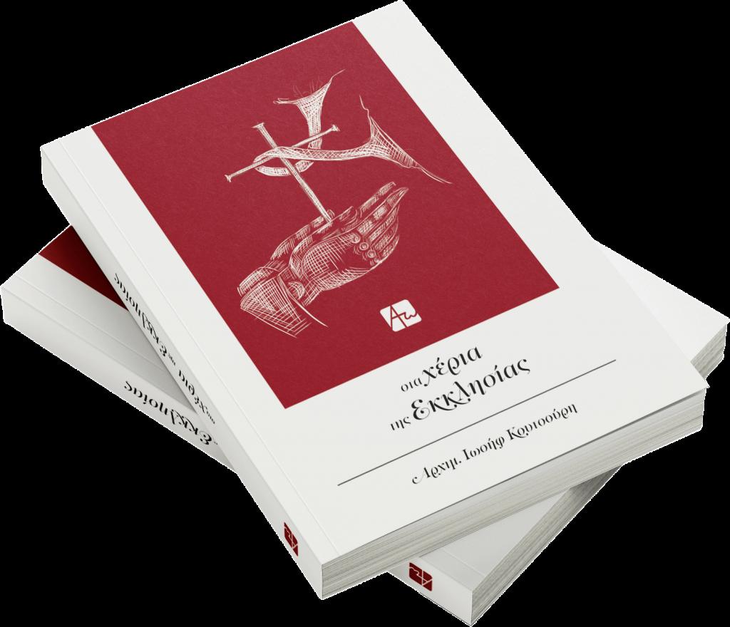 Στα χέρια της Εκκλησίας - Εκδόσεις Απαρχή - π. Ιωσήφ Κουτσούρης