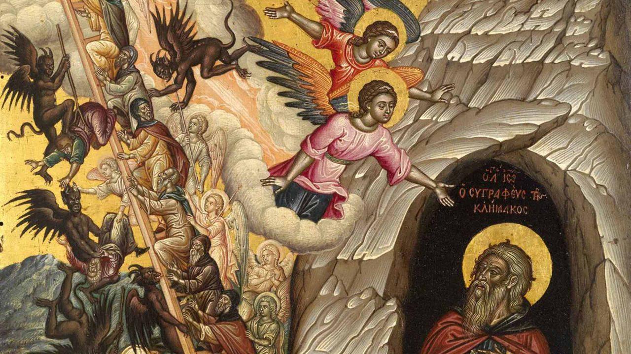 Σύντομη προτροπή Αγίου Ιωάννου Σιναΐτου - Κείμενα - Θεολογία - Απαρχή